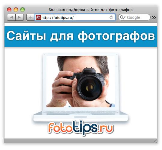 Большая подборка сайтов для фотографов