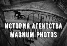 Агентство Magnum Photos