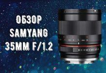 Обзор Samyang 35mm f/1.2