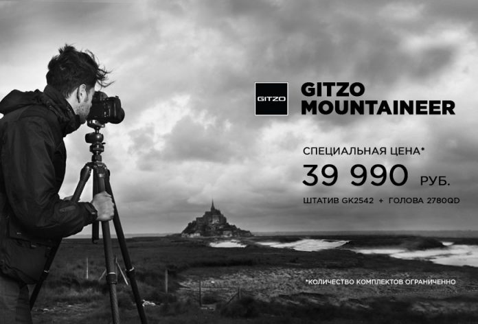 Gitzo Mountaineer
