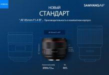 Анонс Samyang AF 85mm F1.4 EF