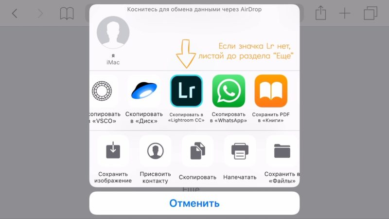 как установить пресет в Lightroom mobile