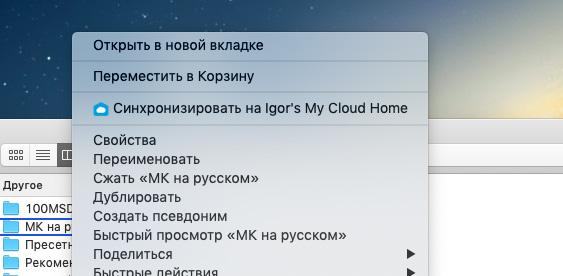 Обзор накопителя WD My Cloud